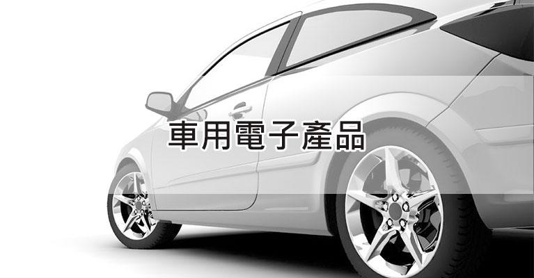 汽車保修用品